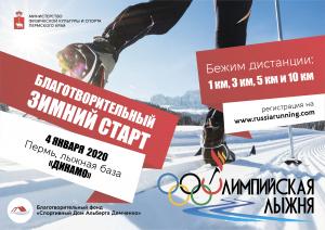 Олимпийская лыжня